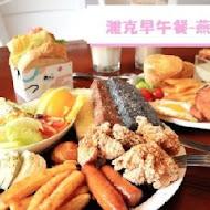 濰克早午餐(台南新市店)