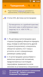КонсультантПлюс- screenshot thumbnail