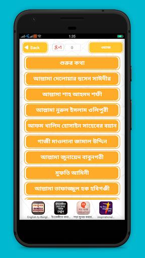 bangla waz mp3 u09acu09beu0982u09b2u09be u0993u09afu09bcu09beu099c 10.0 screenshots 7