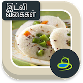 Idli recipe Tamil