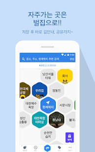 카카오내비- screenshot thumbnail