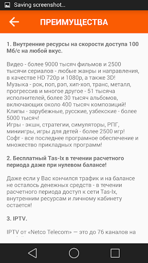 Netco  screenshots 4