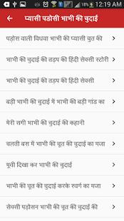 Sachchi Desi Kahani - náhled
