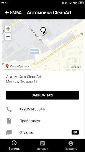 u0410u0432u0442u043eu043cu043eu0439u043au0430 CleanArt 1.2.2 screenshots 1