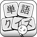 単語クイズ:四字熟語クロス、文字漢字消し冒険無料パズルゲーム icon