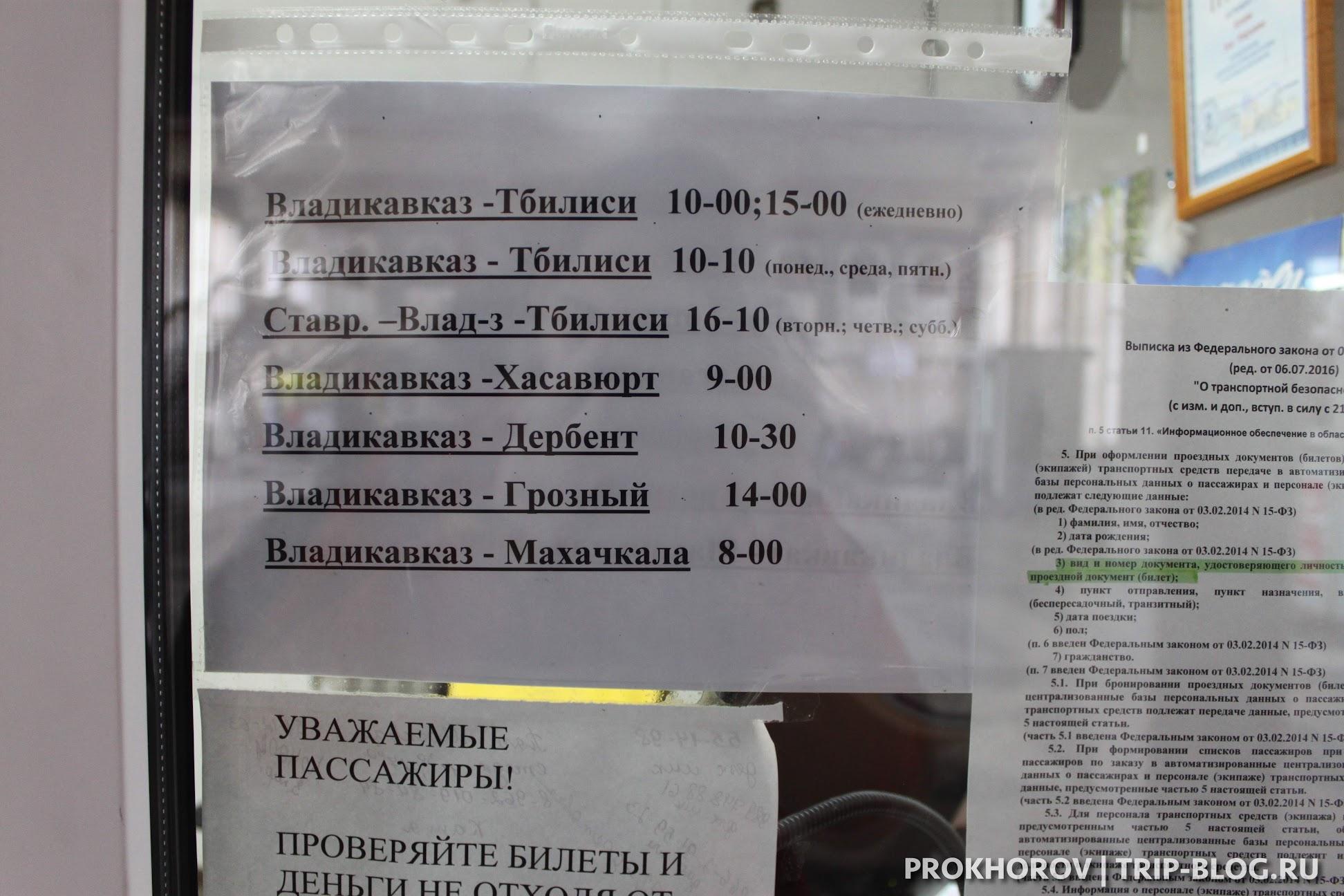 raspisanie-avtobusov-vladikavkaz-tbilisi