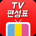 tv편성표 오늘의 방송 icon
