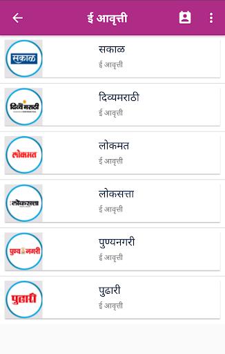 Beed City Marathi Newspapers | u092eu0930u093eu0920u0940 u092cu093eu0924u092eu094du092fu093e screenshots 3