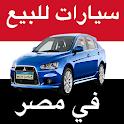 سيارات للبيع في مصر icon
