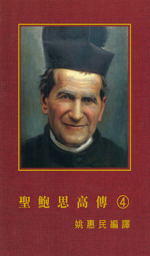 聖鮑思高傳 Don Bosco 4