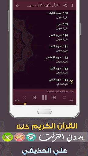 Ali Al Huthaify Full Quran MP3 Offline screenshots 3