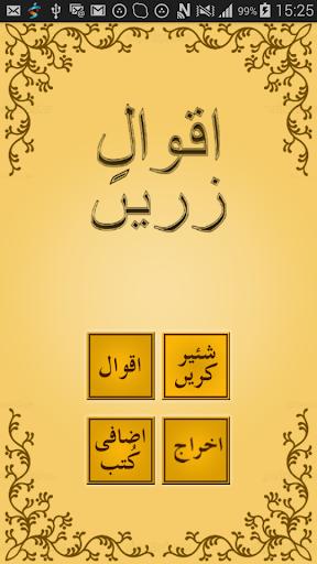 AqwalêZareen乌尔都语