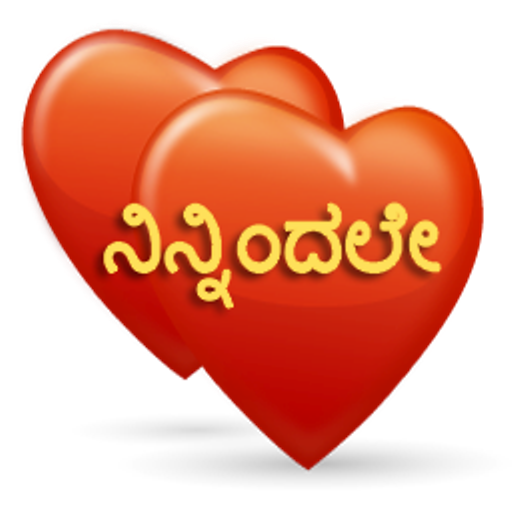 ನನನದಲ Kannada Sms Apps On Google Play