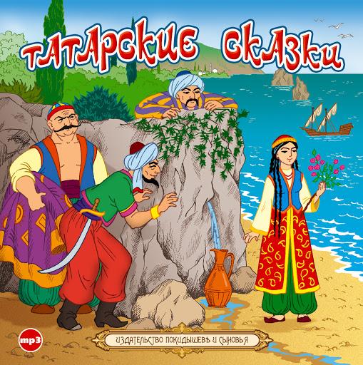 Татарская сказка три совета отца картинки
