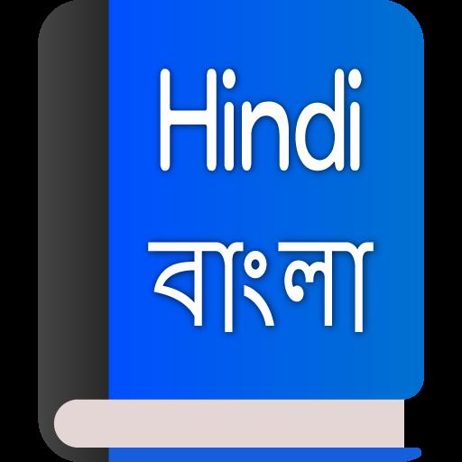 Hindi-Bengali Dictionary