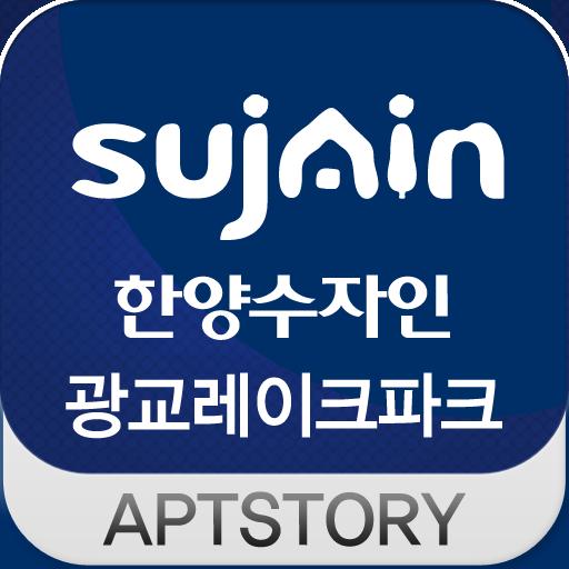 광교레이크파크한양수자인 아파트