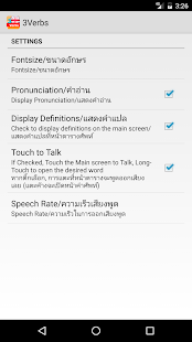 กริยา 3 ช่อง Irregular Verbs- screenshot thumbnail