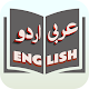 Learn Arabic English Urdu Download for PC Windows 10/8/7