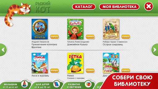 Рыжий кот. Книги для детей