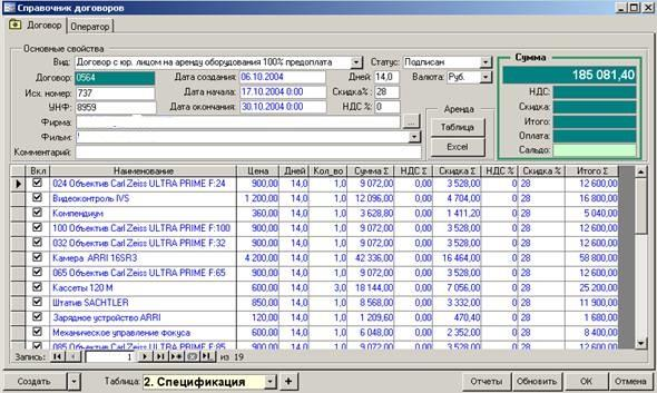 D:\01 Программы\0967 Аренда оборудования\!Публикация\0969 Аренда оборудования.files\image004.jpg