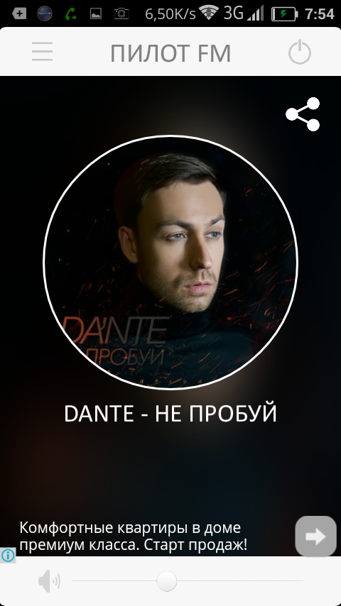 Пилот FM- screenshot