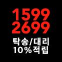 엔젤탁송대리-전국No.1 탁송 icon