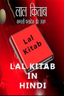 Lal kitab(लाल किताब) - náhled