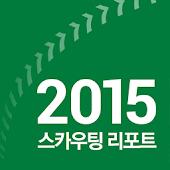 2015 KBO리그 스카우팅 리포트