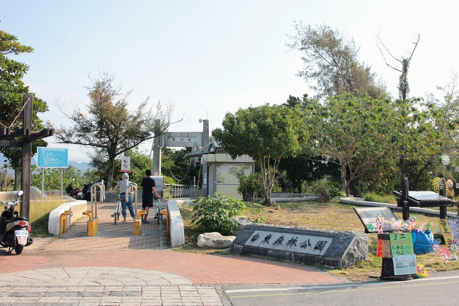 台東森林公園,這是海濱公園那邊的入口喔