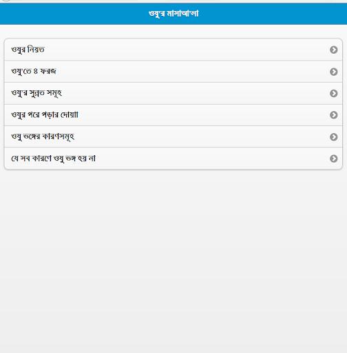 Wudu Bangla