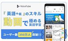 字幕動画で英語リスニング学習 - VoiceTube (ボイスチューブ)のおすすめ画像1