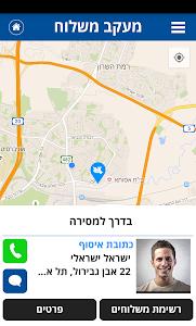 SoPick רשת איסוף ומסירה חברתית screenshot 2