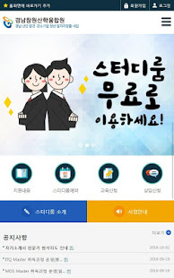 Download 청년 친화형 스마트 산단 Job-Belt 구축사업 For PC Windows and Mac apk screenshot 4