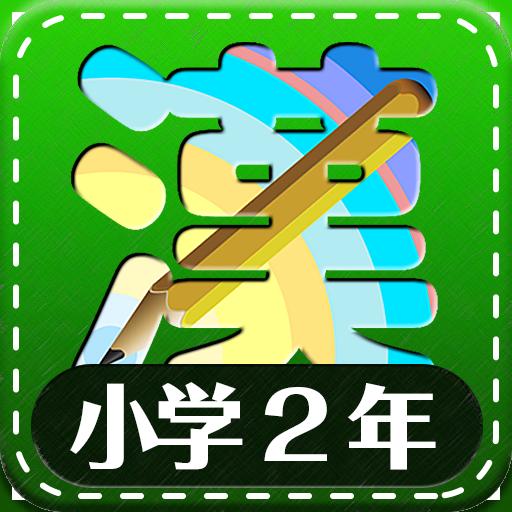 教育の小学2年生漢字練習ドリル(無料小学生漢字) LOGO-記事Game