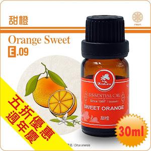 甜橙精油30ml周年慶五折