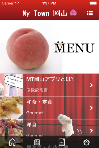 玩旅遊App|私の街~My town 岡山~免費|APP試玩