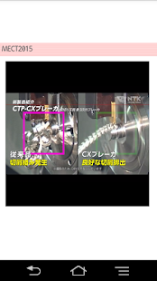 NTK CUTTING TOOLS PRODUCTS- screenshot thumbnail