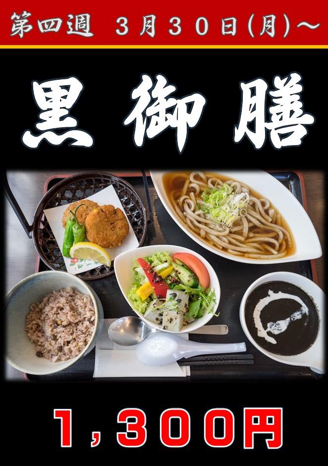 Photo: 黒御膳