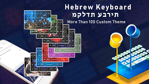 Hebrew Keyboard for android Hebrew language keypad ss3