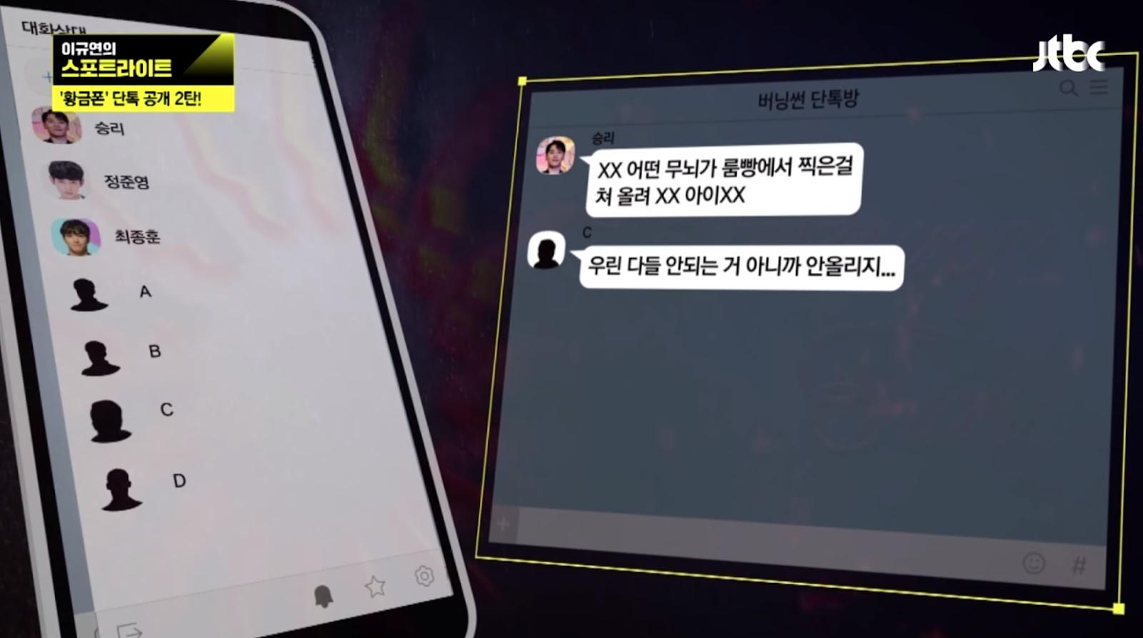 seungri chat