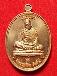เหรียญเจริญพร ชินบัญชรมหาปราบ เนื้อทองแดง หลวงปู่ทิม  อิสริโก วัดละหารไร่ ระยอง ปี 2557 เลข 17415 พร้อมกล่อง