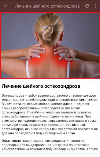 Поморье лечение артроза