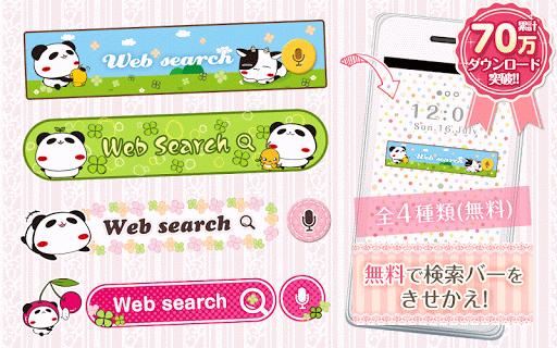 きせかえ検索『パンダのたぷたぷ』DRESSAPPS