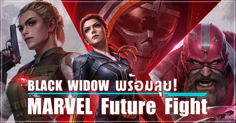 MARVEL Future Fight ประกาศอัพเดทล่าสุด Black Widow