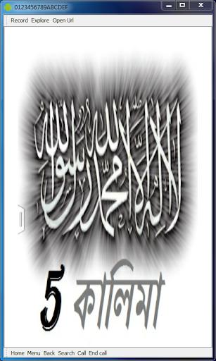 5 Kalima Learn
