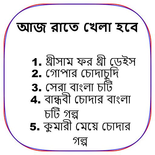 আজ রাতে খেলা হবে - Bangla Choti Golpo - বাংলা চটি