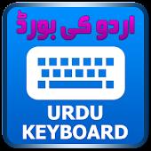 Imagi Urdu Keyboard