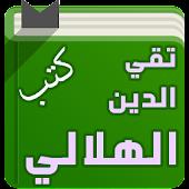 كتب الشيخ تقي الدين الهلالي