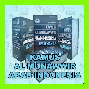 KAMUS OFFLINE ALMUNAWIR ARAB INDONESIA for PC