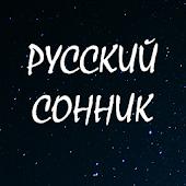 Русский сонник